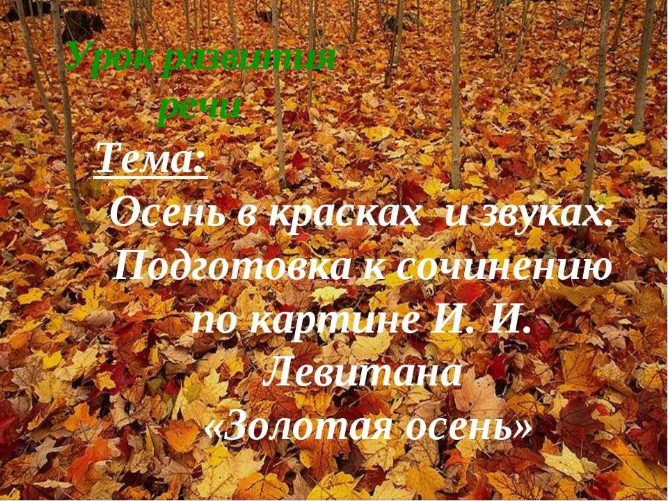 Урок развития речи Тема: Осень в красках и звуках. Подготовка к сочинению по ...