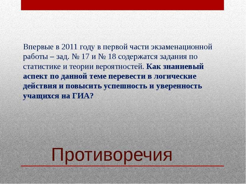 Противоречия Впервые в 2011 году в первой части экзаменационной работы – зад....