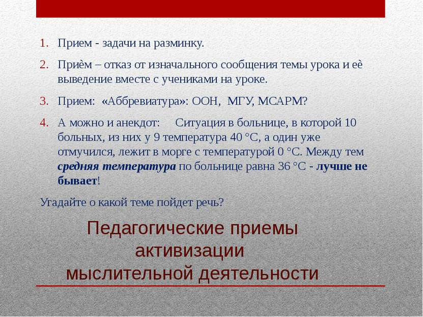 Педагогические приемы активизации мыслительной деятельности Прием - задачи на...