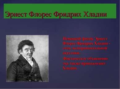 Эрнест Флорес Фридрих Хладни Немецкий физик Эрнест Флорес Фридрих Хладни - от...