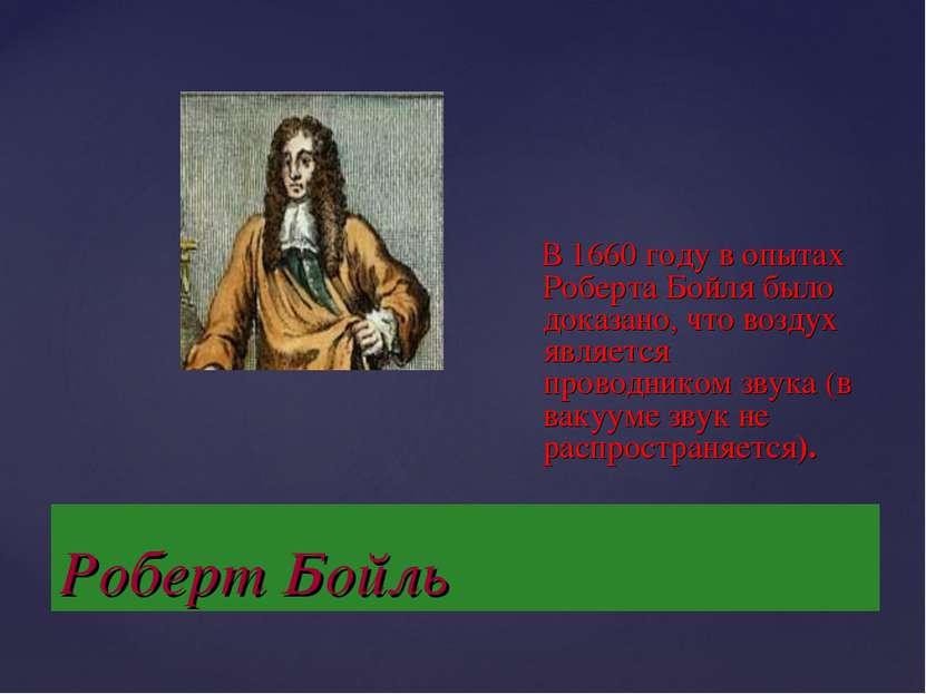 Роберт Бойль В 1660 году в опытах Роберта Бойля было доказано, что воздух явл...