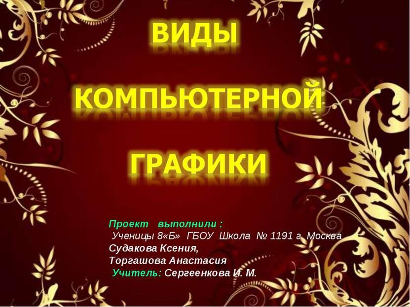 Проект выполнили : Ученицы 8«Б» ГБОУ Школа № 1191 г. Москва Судакова Ксения, ...