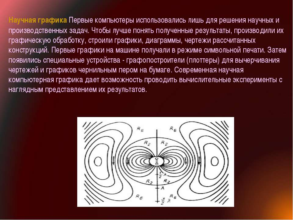 Научная графикаПервые компьютеры использовались лишь для решения научных и п...