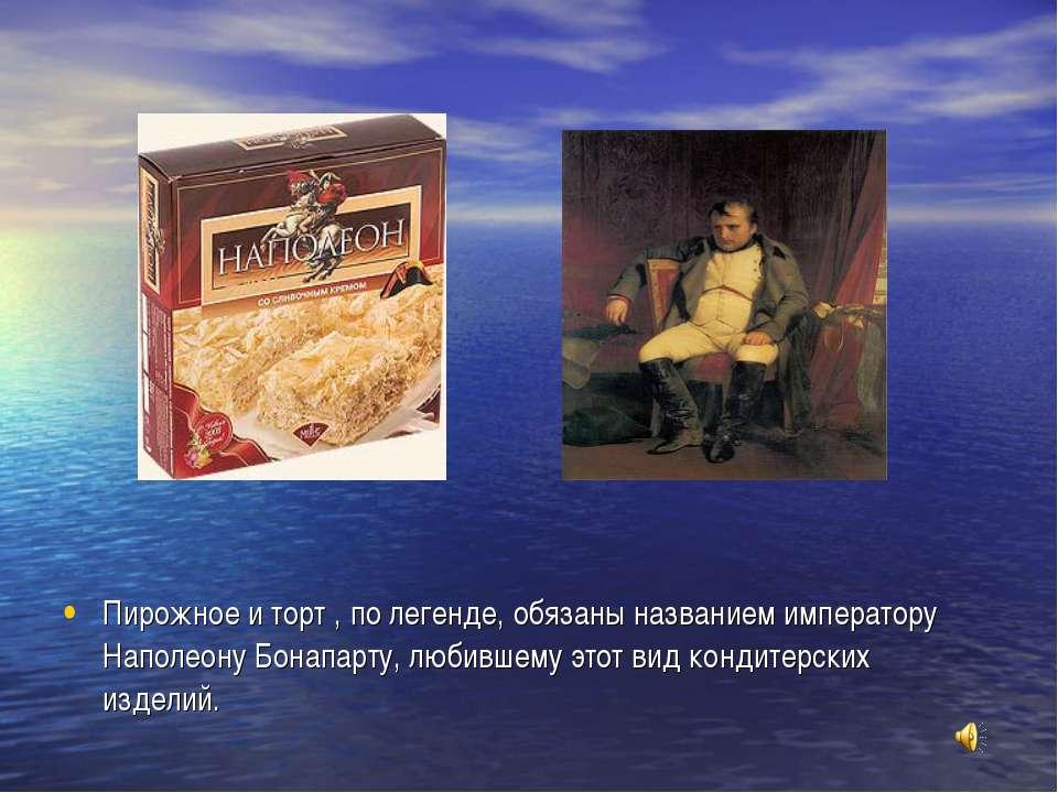 Пирожное иторт , по легенде, обязаны названием императору Наполеону Бонапарт...