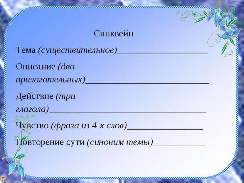 Синквейн Тема(существительное)___________________ Описание(два прилагательн...