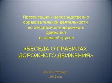 Презентация к непосредственно образовательной деятельности по безопасности до...