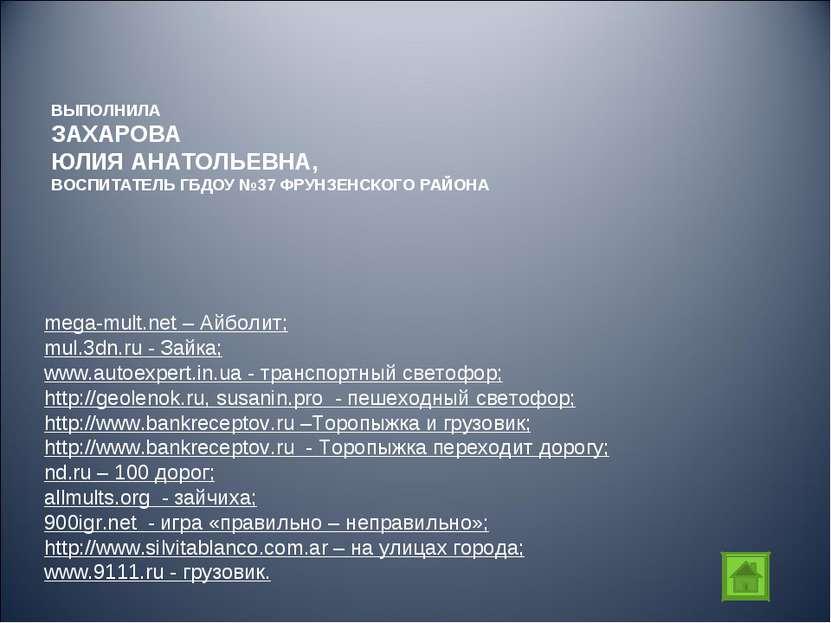 ВЫПОЛНИЛА ЗАХАРОВА ЮЛИЯ АНАТОЛЬЕВНА, ВОСПИТАТЕЛЬ ГБДОУ №37 ФРУНЗЕНСКОГО РАЙОН...