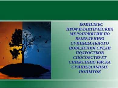 КОМПЛЕКС ПРОФИЛАКТИЧЕСКИХ МЕРОПРИЯТИЙ ПО ВЫЯВЛЕНИЮ СУИЦИДАЛЬНОГО ПОВЕДЕНИЯ СР...