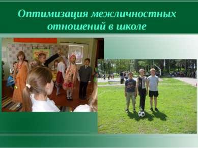 Оптимизация межличностных отношений в школе