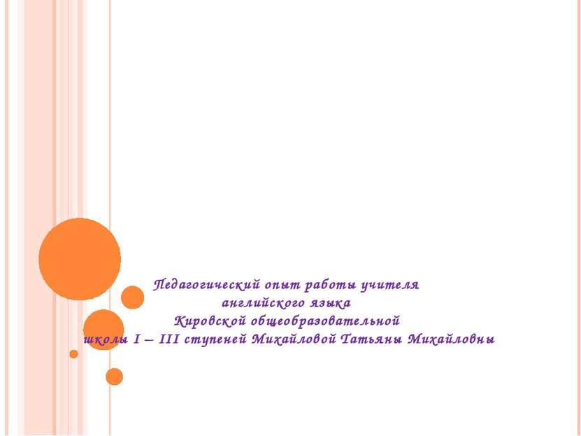 Педагогический опыт работы учителя английского языка Кировской общеобразовате...