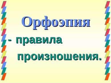 Орфоэпия - правила произношения.