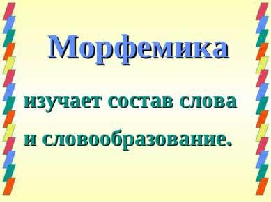 Морфемика изучает состав слова и словообразование.
