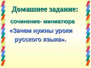 Домашнее задание: сочинение- миниатюра «Зачем нужны уроки русского языка».
