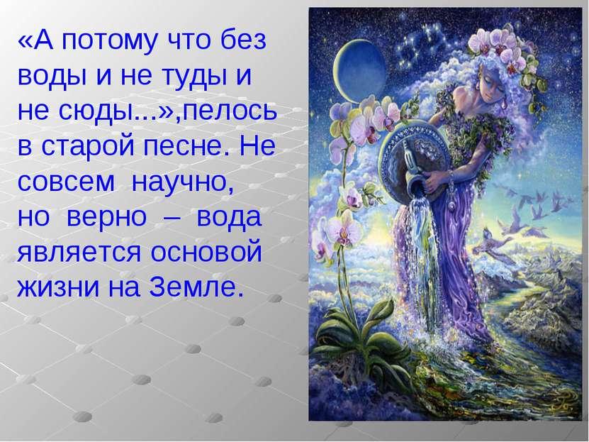 «А потому что без воды и не туды и не сюды...»,пелось в старой песне. Не совс...