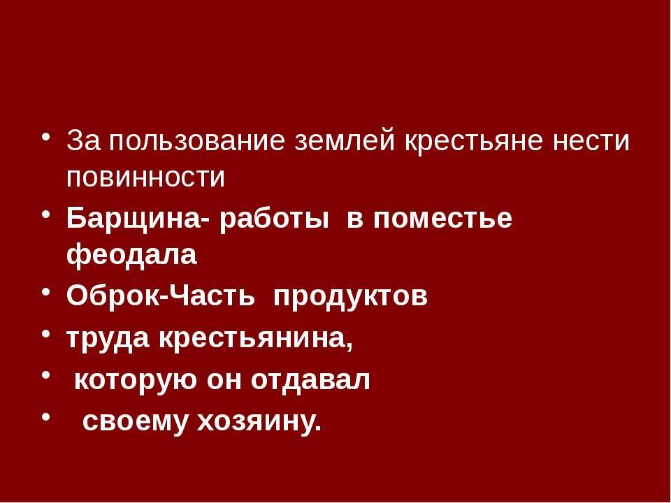 За пользование землей крестьяне нести повинности Барщина- работы в поместье ф...