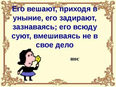Не цветы, а вянут; не ладоши, а ими хлопают, если чего-то не понимают; не бел...