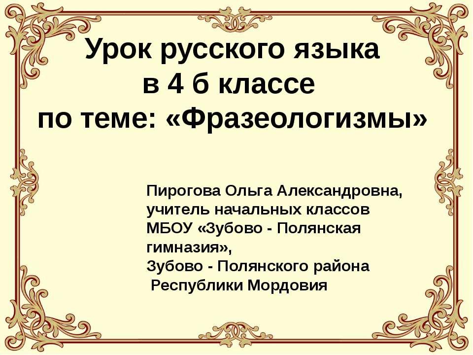 Урок русского языка в 4 б классе по теме: «Фразеологизмы» Пирогова Ольга Алек...