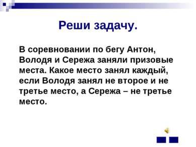 Реши задачу. В соревновании по бегу Антон, Володя и Сережа заняли призовые ме...