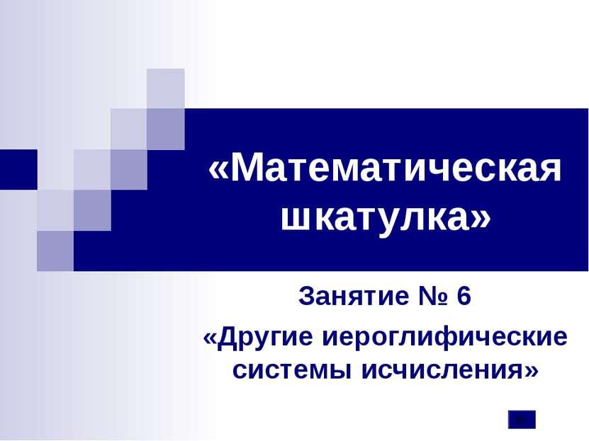 «Математическая шкатулка» Занятие № 6 «Другие иероглифические системы исчисле...
