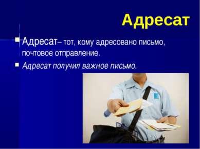 Адресат Адресат– тот, кому адресовано письмо, почтовое отправление. Адресат п...