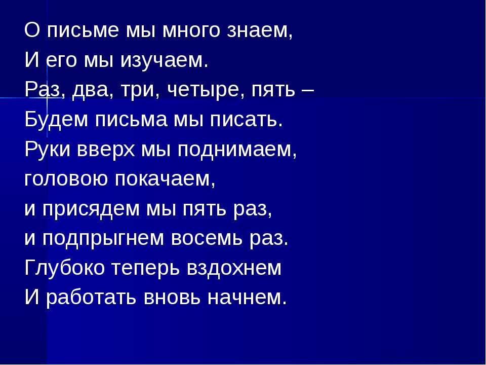 О письме мы много знаем, И его мы изучаем. Раз, два, три, четыре, пять – Буде...