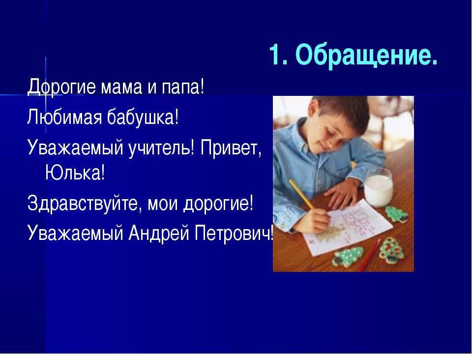 1. Обращение. Дорогие мама и папа! Любимая бабушка! Уважаемый учитель! Привет...