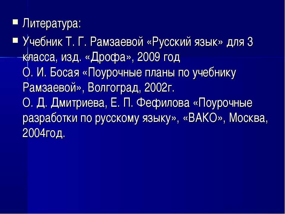 Литература: Учебник Т. Г. Рамзаевой «Русский язык» для 3 класса, изд. «Дрофа»...
