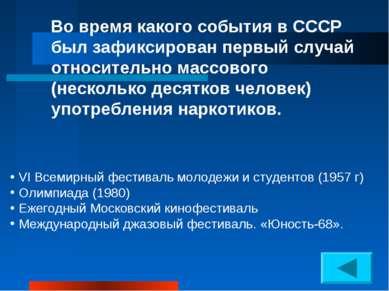 Во время какого события в СССР был зафиксирован первый случай относительно ма...