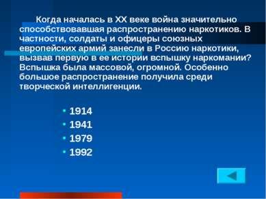 Когда началась в ХХ веке война значительно способствовавшая распространению н...