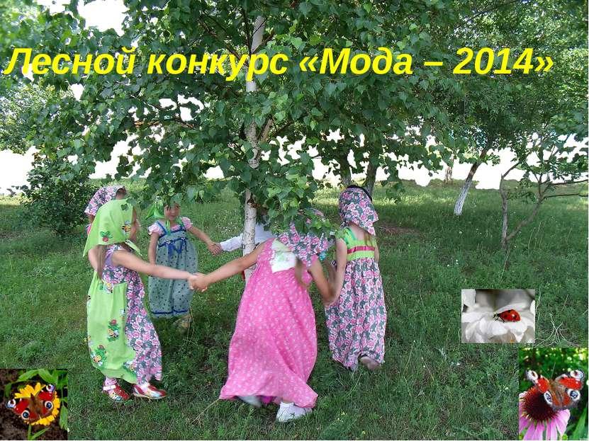 Лесной конкурс «Мода – 2014»
