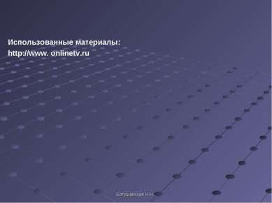 Использованные материалы: http://www. onlinetv.ru Евтушевская Н.Н. Евтушевска...