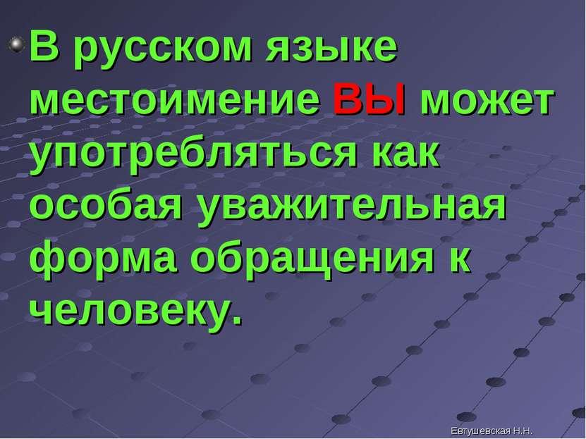 В русском языке местоимение ВЫ может употребляться как особая уважительная фо...