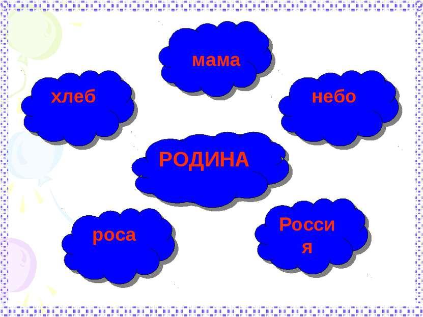 мама хлеб небо РОДИНА роса Россия