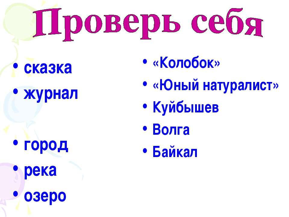 сказка журнал город река озеро «Колобок» «Юный натуралист» Куйбышев Волга Байкал
