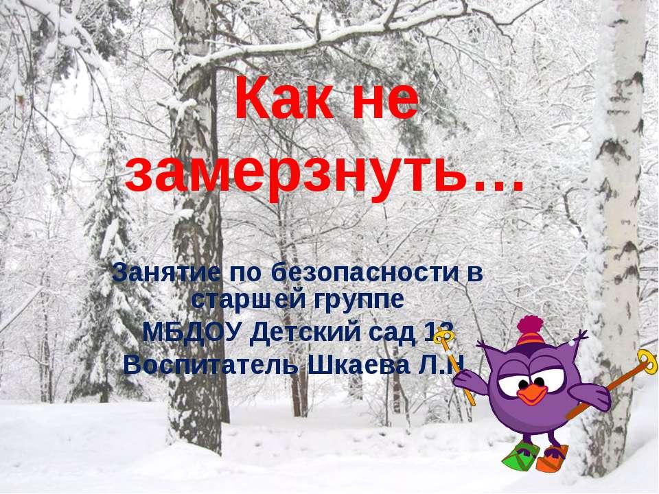 Как не замерзнуть… Занятие по безопасности в старшей группе МБДОУ Детский сад...