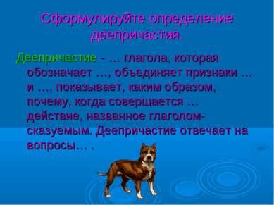 Сформулируйте определение деепричастия. Деепричастие - … глагола, которая обо...
