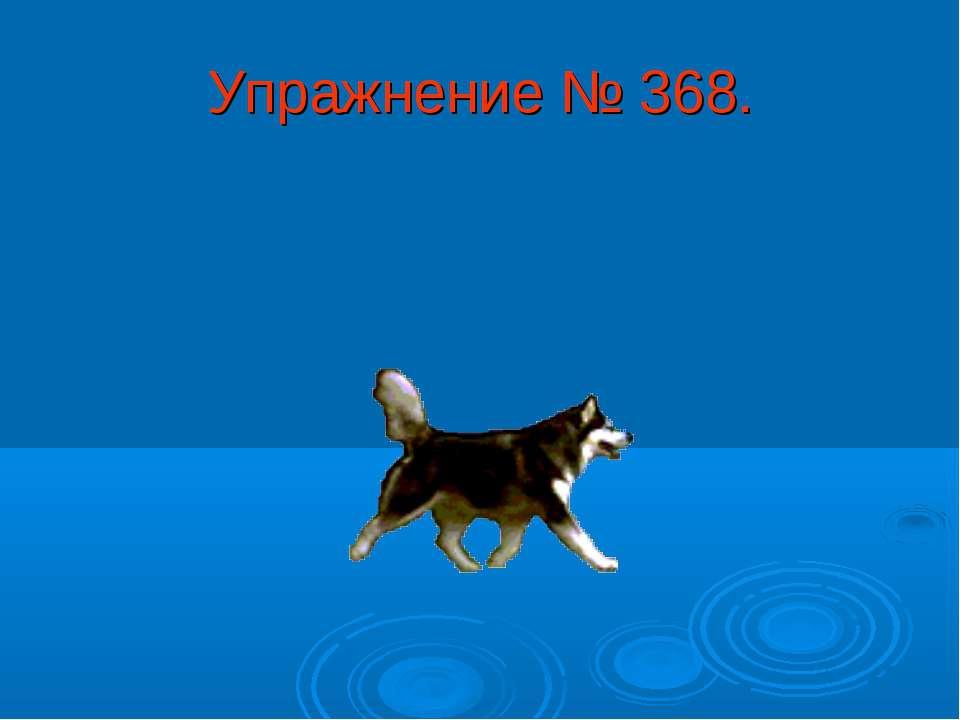 Упражнение № 368.