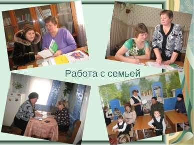 Работа с семьей