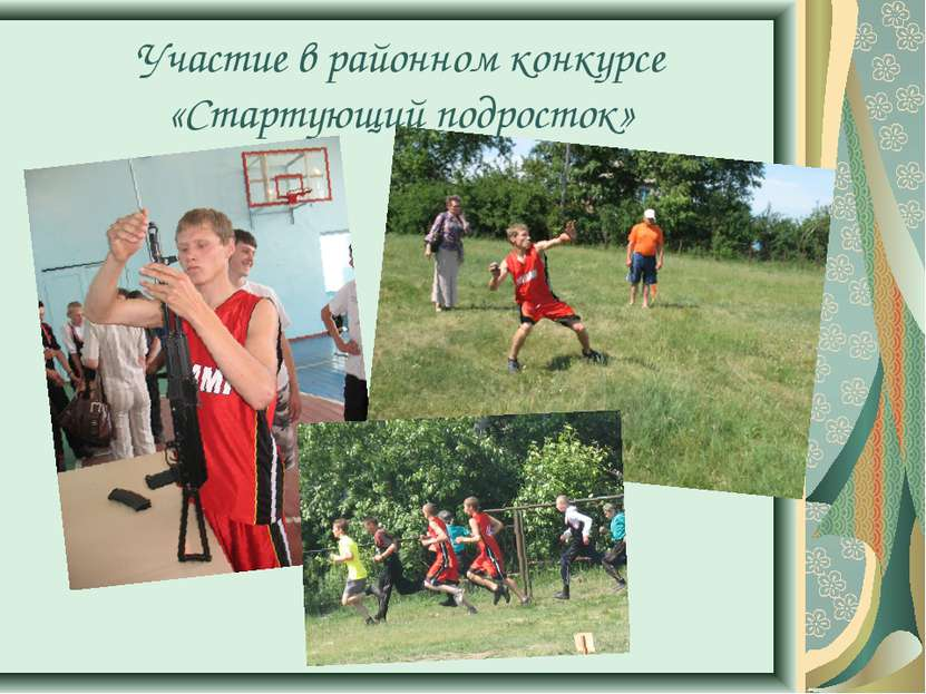 Участие в районном конкурсе «Стартующий подросток»