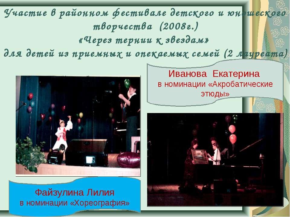 Участие в районном фестивале детского и юношеского творчества (2008г.) «Через...