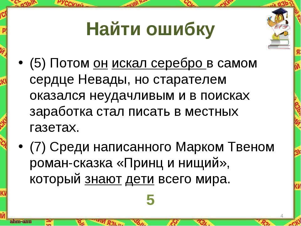 Найти ошибку (5) Потом он искал серебро в самом сердце Невады, но старателем ...