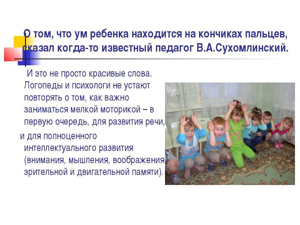О том, что ум ребенка находится на кончиках пальцев, сказал когда-то известны...