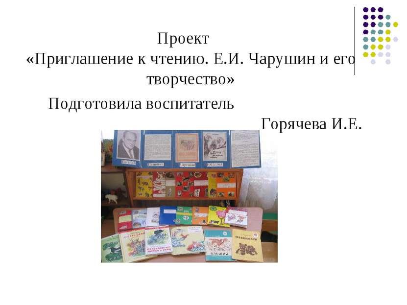 Проект «Приглашение к чтению. Е.И. Чарушин и его творчество» Подготовила восп...