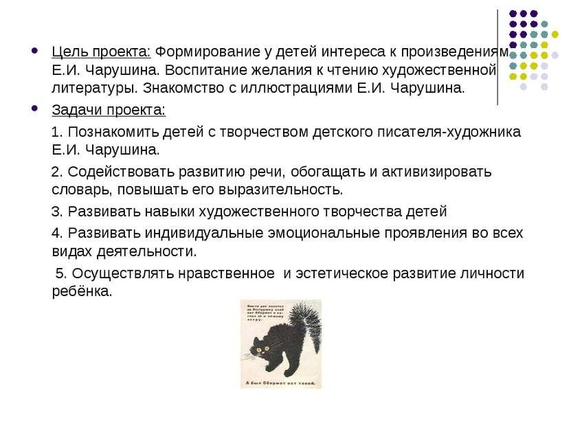 Цель проекта: Формирование у детей интереса к произведениям Е.И. Чарушина. Во...