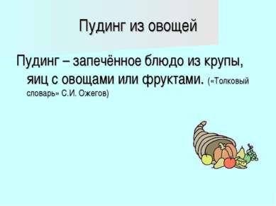 Пудинг из овощей Пудинг – запечённое блюдо из крупы, яиц с овощами или фрукта...