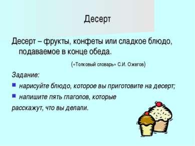 Десерт Десерт – фрукты, конфеты или сладкое блюдо, подаваемое в конце обеда. ...