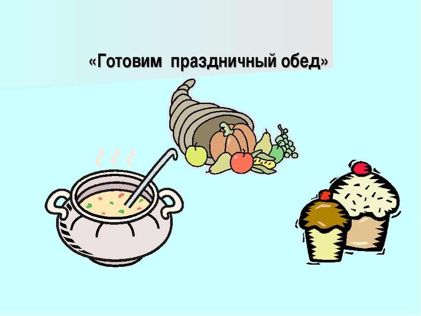 «Готовим праздничный обед»
