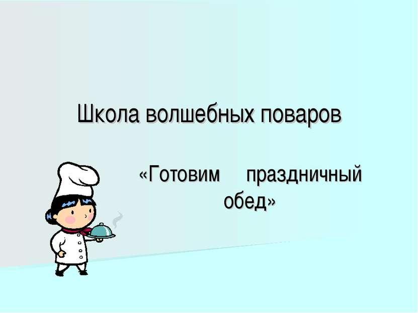 Школа волшебных поваров «Готовим праздничный обед»