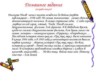 Домашнее задание (исправь текст) Рассказы Носов начал писать незадолго до вой...