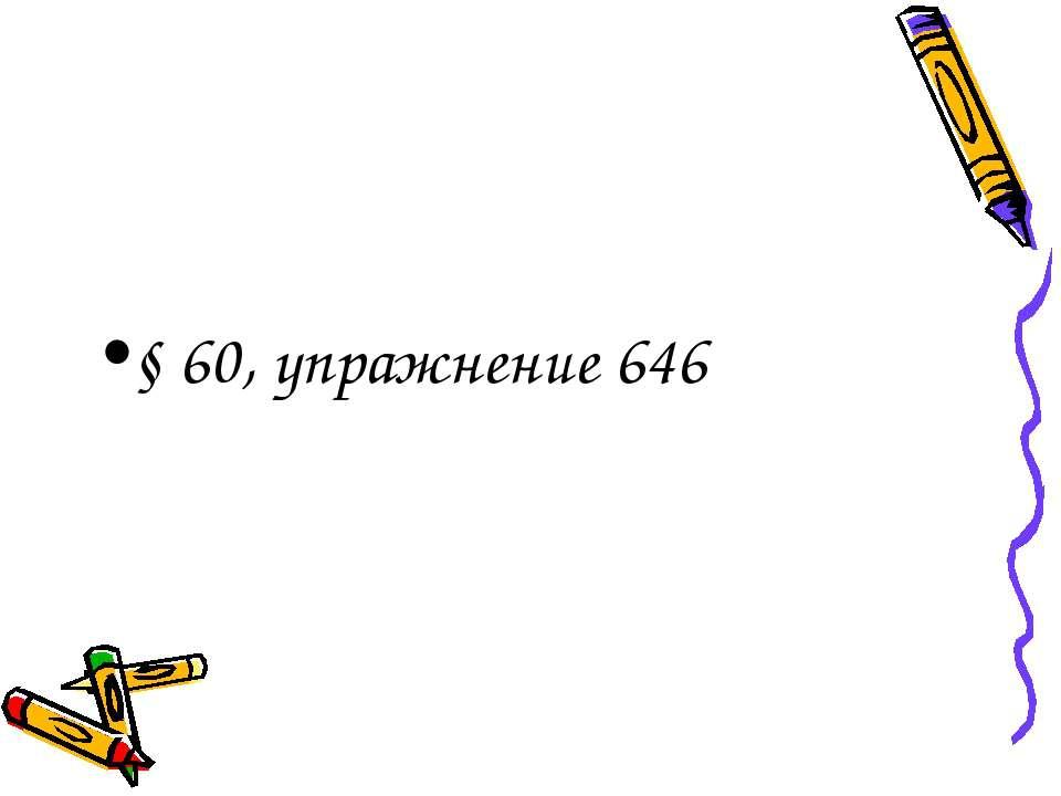 § 60, упражнение 646